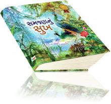Samjan Nu Sukh Gujarati Book by Mukesh Modi