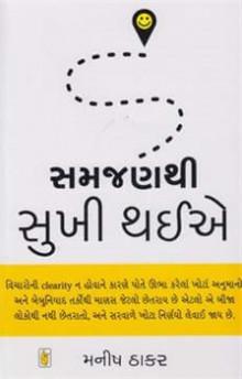Samjanthi Sukhi Thaie (book)