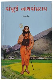 Sampurna Nath Sampraday (Parichay Darshan Sadhna Katha Adhik Ane Gorakhvani) Gujarati Book Written By Bhandev