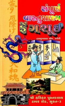 Sampurna Vastushashtra Faingsui Gujarati Book Written By Hasmukhlal M Zaveri
