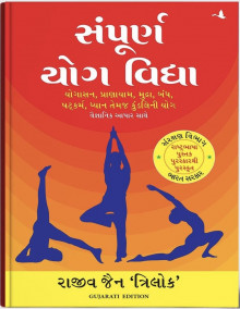 Sampurn Yog Vidhya Gujarati Book By Rajiv Jain Trilok Buy Online