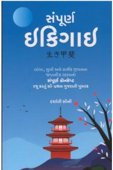 Sampurn Ikigai Gujarati Book Written by Darshali Soni Buy Online