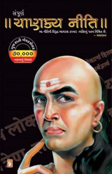 Sampurna Chanakya Neeti Gujarati Book by Bhagat Sheth