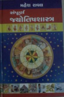 Sampurn Jyotish Shashtra Gujarati (book)