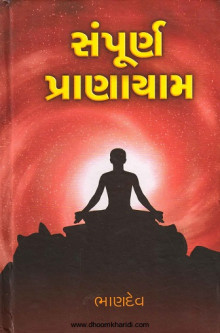 Sampurna Pranayam Gujarati Book Written By Bhandev