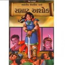 Samrat Ashok  Gujarati Book Written By General Author
