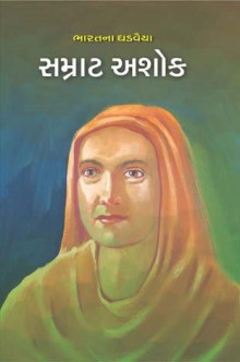 Samrat Ashok Gujarati Book Written By Dharna Sheth