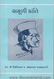 Samuli Kranti Gujarati Book Written By Kishorlal Mashruwala