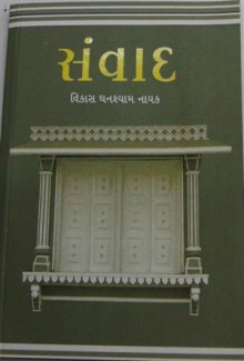 Samvad Gujarati Book by Vikas Nayak