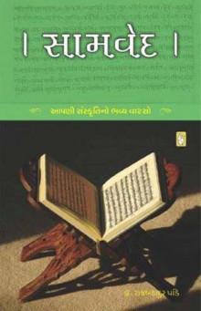 Samved - Aapani Sanskruti No Bhavya Varaso Gujarati Book by Rajbahadur Pandey (Dr )