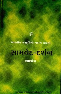 Samved Darshan Gujarati Book Written By Bhandev