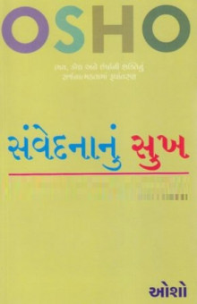 Samvedna Nu Sukh (Gujarati Translation of Emotional Wellness) Gujarati Book Written By Osho