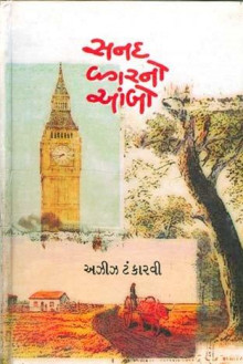 Sanad Vagar No Aambo Gujarati Book Written By Aziz Tankarvi