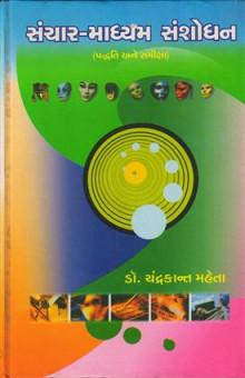 Sanchar-Madhyam Sanshodhan Gujarati Book by Dr Chandrakant Mehta