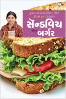 Sandwich  and  Burger Gujarati Book by Heena Raval