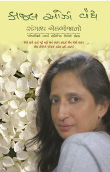 Sangath Ek bijano Gujarati Book Written By Kaajal Oza Vaidya