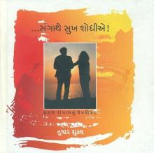 Sangathe Sukh Shodie ! Gujarati Book Written By Tushar Shukla