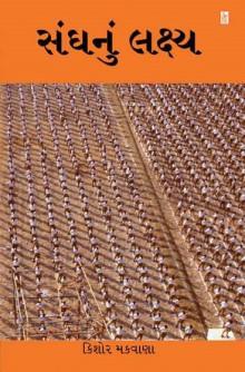 Sangh Nu Lakshya Gujarati Book Written By Kishor Makvana