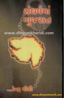Sangharsh ma Gujarat Gujarati Book by Narendra Modi
