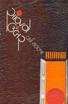 Sanj Ne Umber Gujarati Book Written By Varsha Adalja