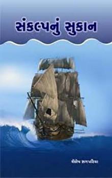 Sankalp Nu Sukan Gujarati Book by Shailesh Sagpariya