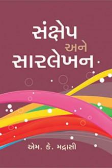Sankshep Ane Sar Lekhan Gujarati Book by M K Madrasi