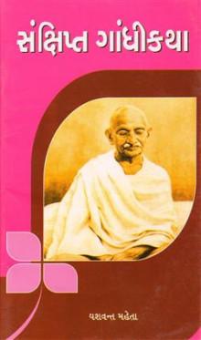 Sankshipt Gandhikatha Gujarati Book by Mugatlal Bavisi