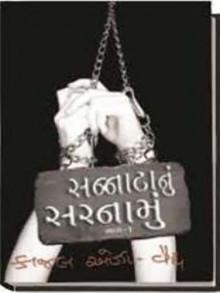 Sannata Nu Sarnamu Vol 1 Gujarati Book by Kajal Oza Vaidya