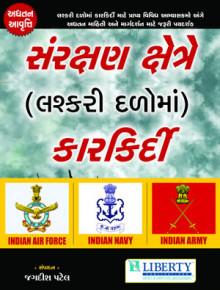 SANRAKSHAN KSHETRE KARKIRDI (LASHKARI DALO MA) Gujarati Book by JAGDISH PATEL