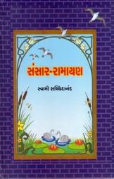 Sansar Ramayan Gujarati Book by Swami Sachidanandji