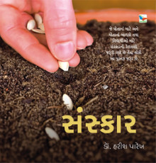 Sanskar Gujarati Book Written By Dr Harish Parekh