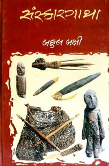 Sanskar Gatha Gujarati Book Written By Bakul Bakshi
