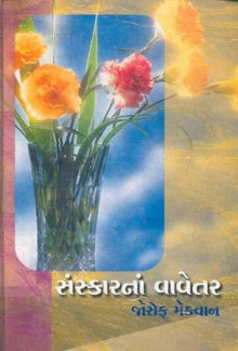 Sanskar Na Vavetar Gujarati Book Written By Joseph Mecwan