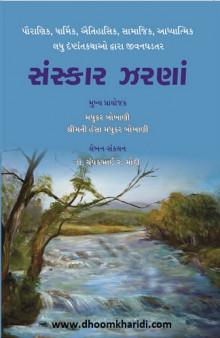 Sanskar Zarna Gujarati Book Written By Madhukar Bokhani