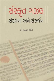 Sanskrit Gazal - Sanrachana Ane Sansarjan Gujarati Book by Dr Snehal Joshi