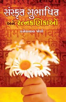 Sanskrut Subhashit Ane Ratna Kanikao Gujarati Book by Kanaiyalal Joshi
