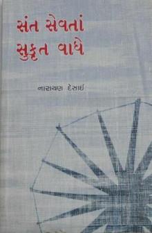 Sant Sevtan Sukrut Vadhe Gujarati Book by Narayan Desai