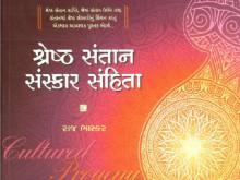 Shreshth Santan Sanskar Sanhita