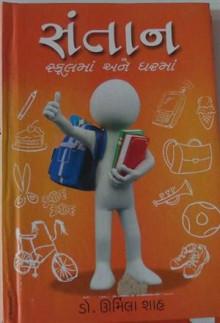 Santan School Ma Ane Ghar Ma Gujarati Book by Dr Urmila Shah