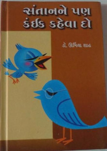 Santanne Pan Kaink Kaheva Do Gujarati Book by Urmilaben Shah
