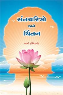 Santcharitro Ane Chintan Gujarati Book by Swami Sachchidanand