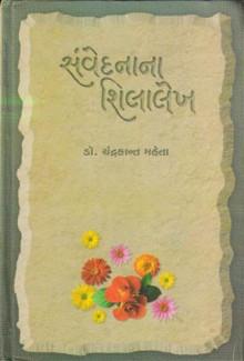 Sanvedanana Shilalekh Gujarati Book by Dr Chandrakant Mehta