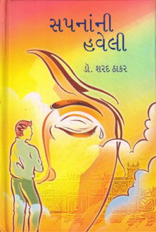 Sapanani Haveli Gujarati Book by Dr Sharad Thakar