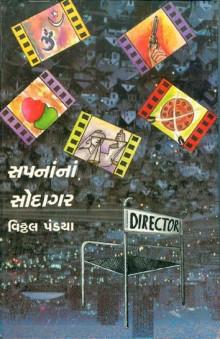 Sapna Na Sodagar Gujarati Book Written By Vitthal Pandya