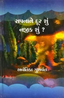 Sapna Ne Dur Shu Najik Shu Gujarati Book Written By Avantika Gunvant