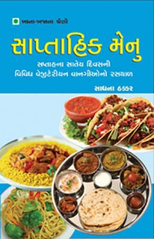 Saptahik Menu Gujarati Book by Sadhna Thakkar