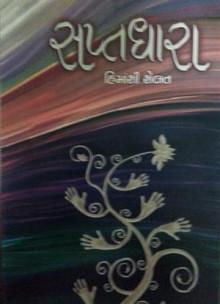 Saptdhara Gujarati Book by Himansi Shelat