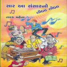 Sar Aa Sansar No Toba Toba Gujarati Book by Tarak Mehta