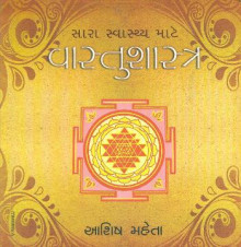 Sara Swasthay Mate Vastu Shashtra Gujarati Book Written By Aashish Mehta