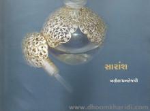 Saransh Gujarati Book Written By Khalil Dhantejvi